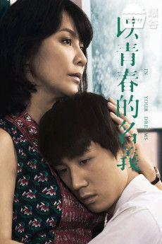 Yi ching chun dik ming yi 2017 Poster