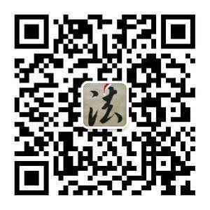 微信咨询傅远林律师