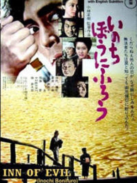 L'auberge du mal (Inochi bo ni furo) [Masaki Kobayashi] (1971) VOSTFR DVDRIP 1080p x264