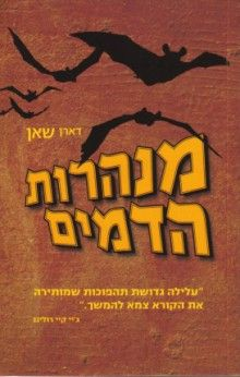 Tunnels Of Blood (Israel) Cover Image
