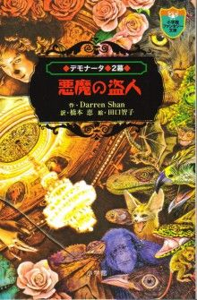 Demon Thief PB (Japan) Cover Image