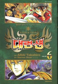 The Vampire Prince (Korea Manga) Cover Image