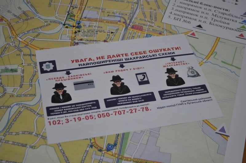 Оперативне відпрацювання провели правоохоронці Луганщини (фото)