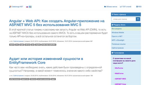 Screenshot for .net web app Calabonga Blog