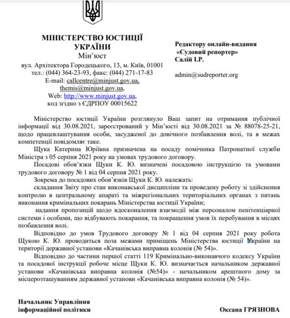 Офіційна відповідь Мін'юсту про коло обов'язків Катерини Щуки (фото: sudreporter.org)