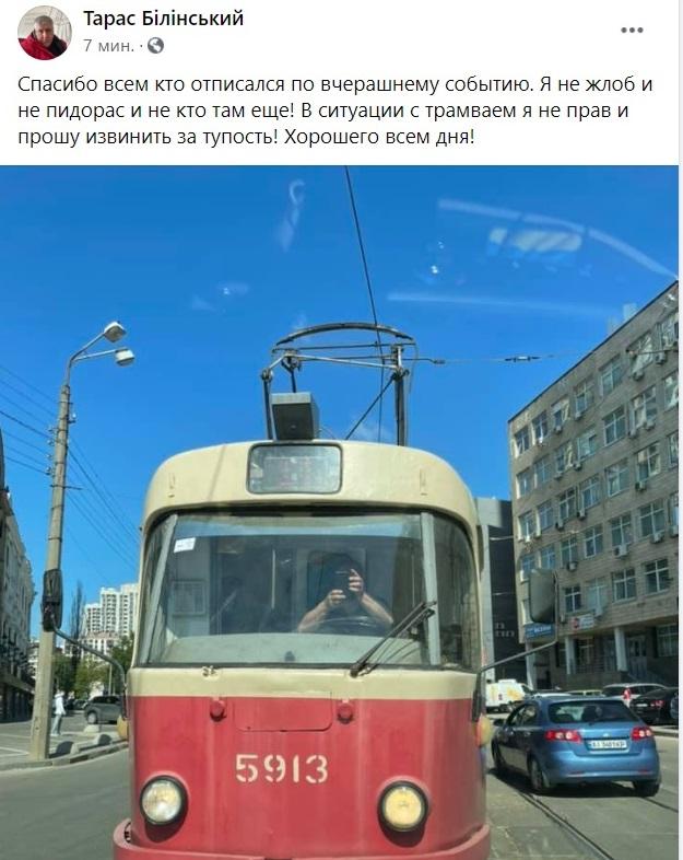 Скріншот із допису Тараса Білінського у Facebook 9 червня