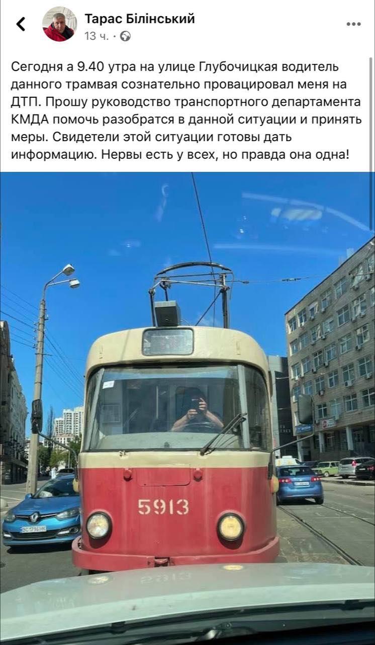 Скріншот з допису Білінського у Facebook