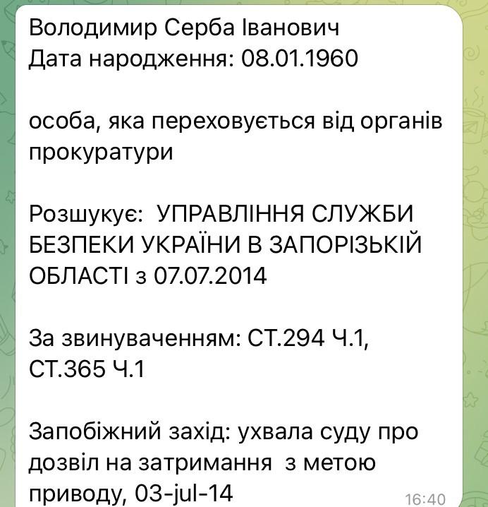 Скріншот з opendata