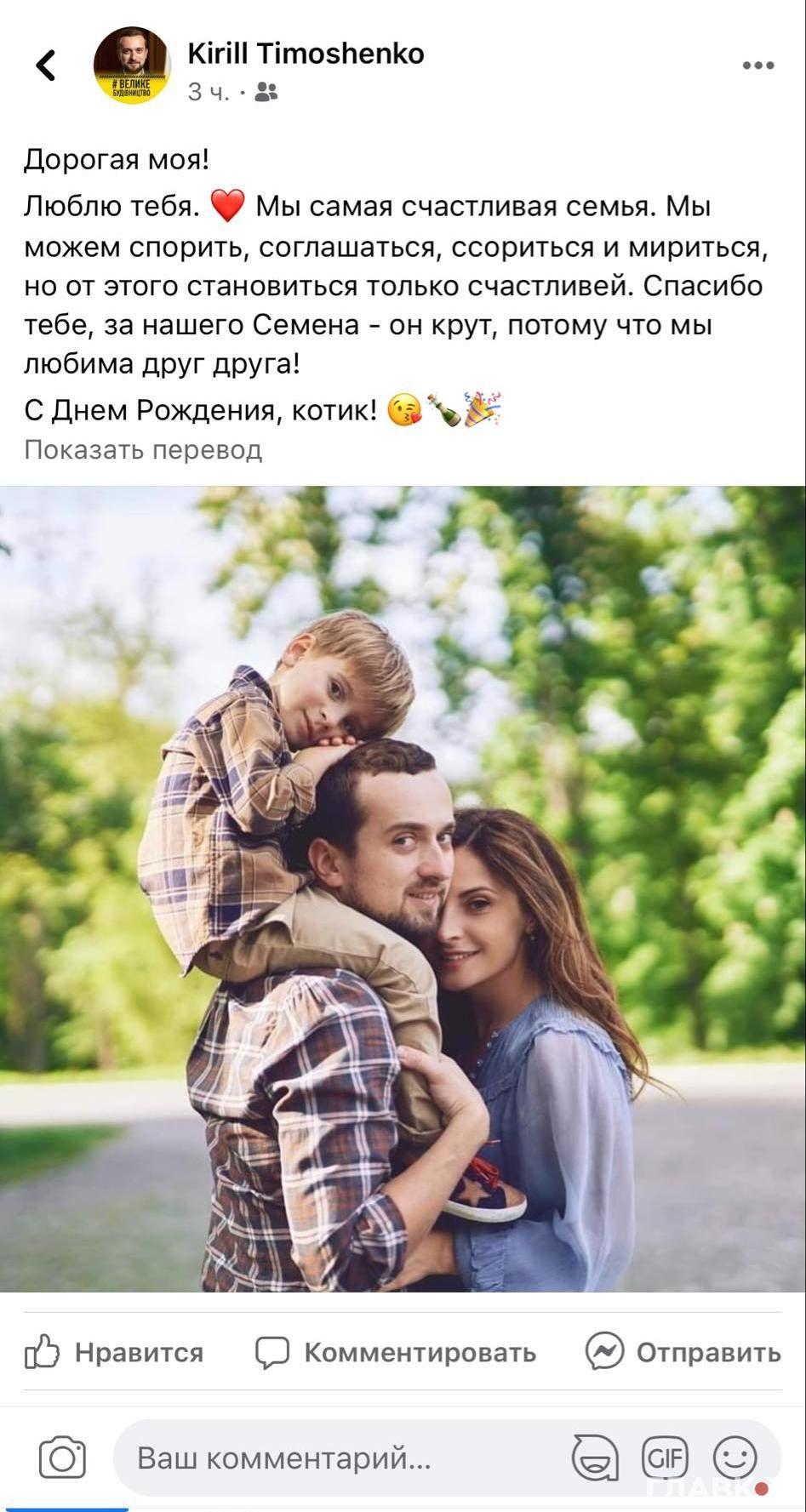Скріншот з Facebook-сторінки Кирила Тимошенка