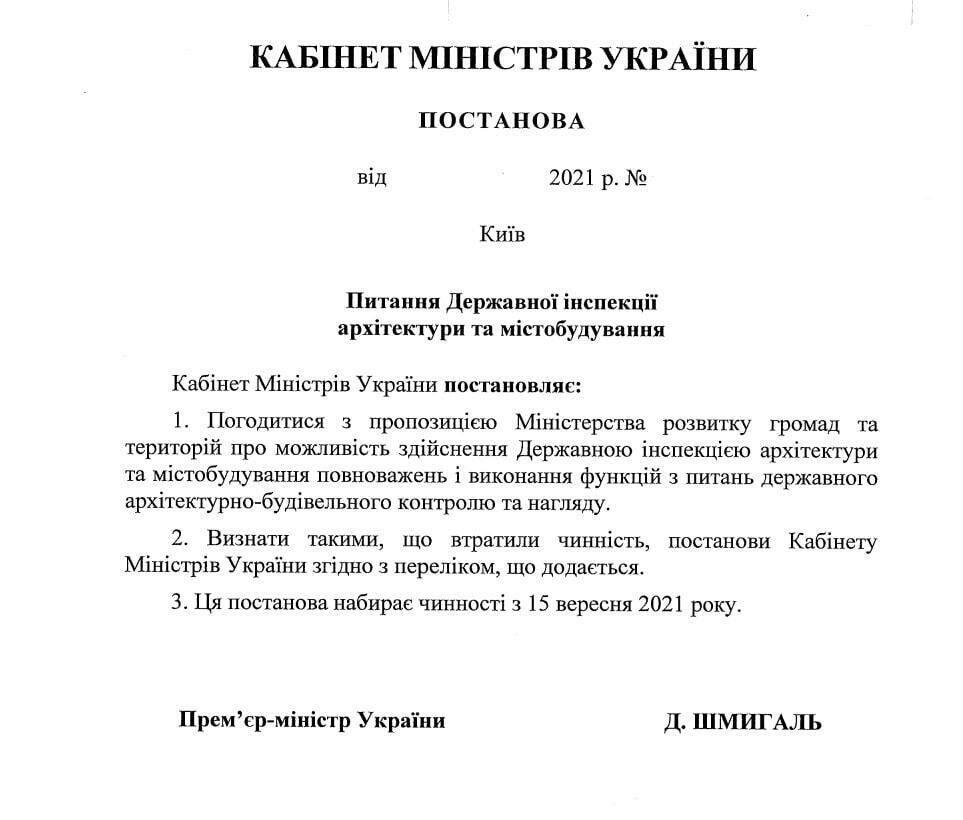 Постановление Кабмина