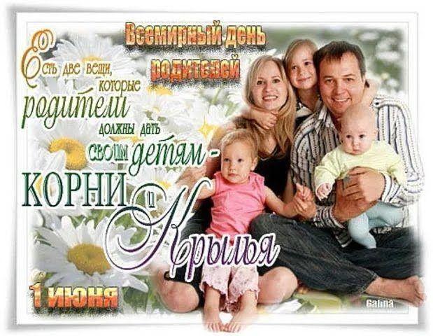 Побажання в День батьків