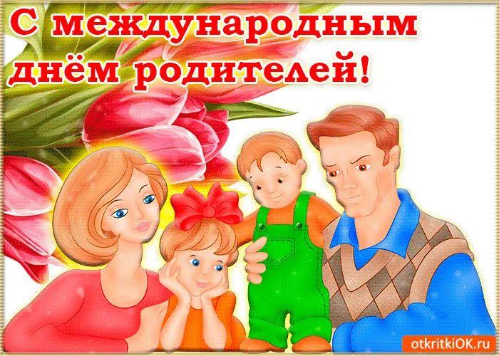 Гіфка з Днем батьків