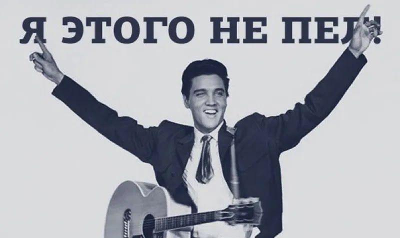 Заборонений в СРСР Елвіс Преслі був популярним на таємних вечірках
