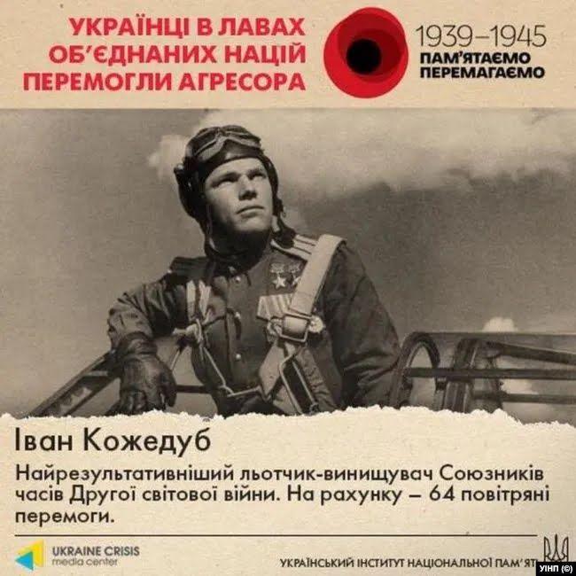 Иван Кожедуб считается лучшим асом авиации союзников