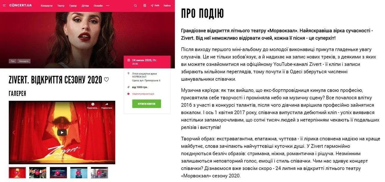 Юлія Зіверт планує виступати у Києві та Одесі