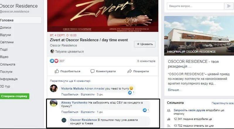 Юлія Зіверт планує 4 серпня виступати у Києві