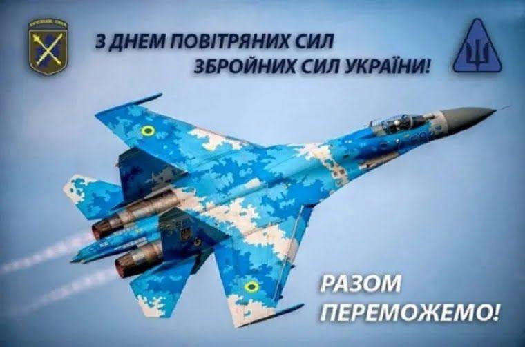 Картинка до Дня Повітряних сил ЗСУ