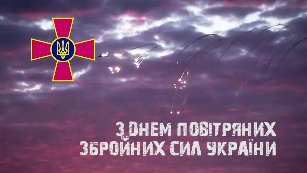 Привітання з Днем Повітряних сил