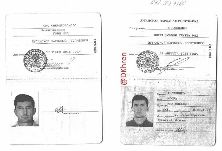 """У мережу злили особисті дані терориста """"ЛНР"""""""