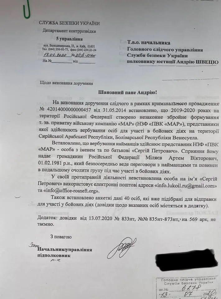 Документ, раскрывающий суть спецоперации в Минске .