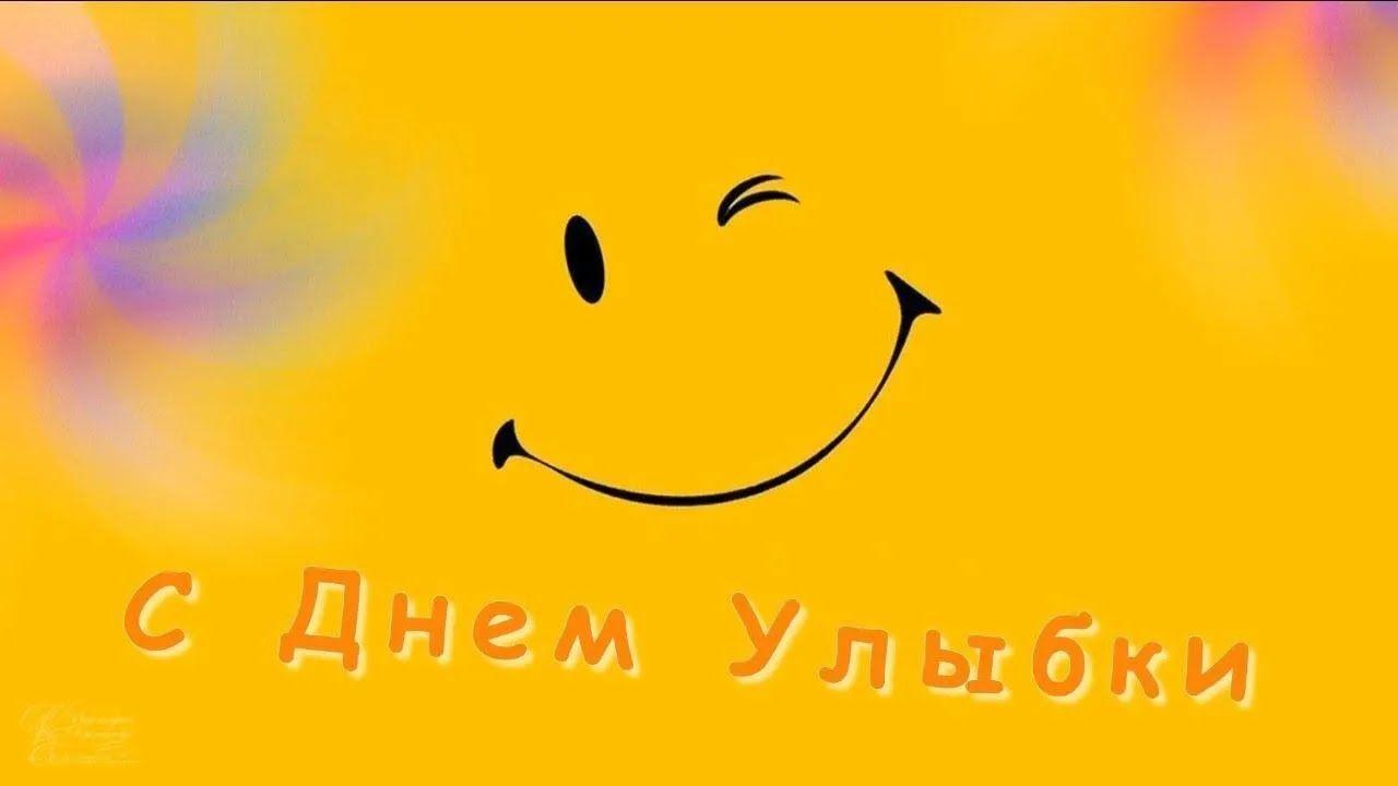 С Днем улыбки 2020