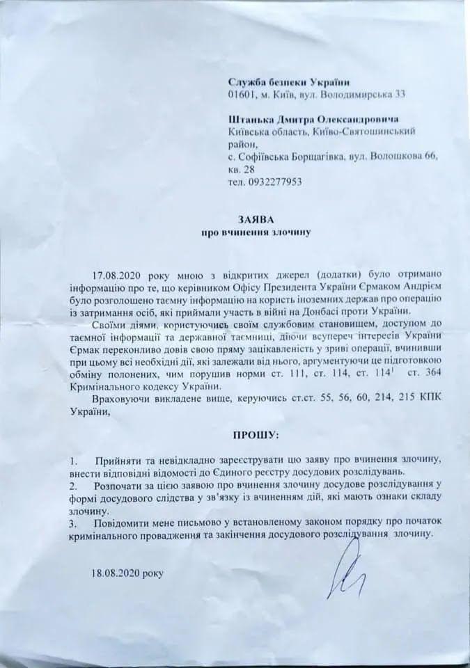 Заявление Дмитрия Штанько о причастности ОПУ к срыву операции.