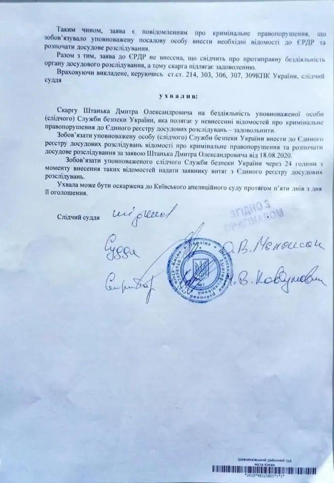 Суд потребовал от СБУ внести данные об уголовном правонарушении в ЕРДР.