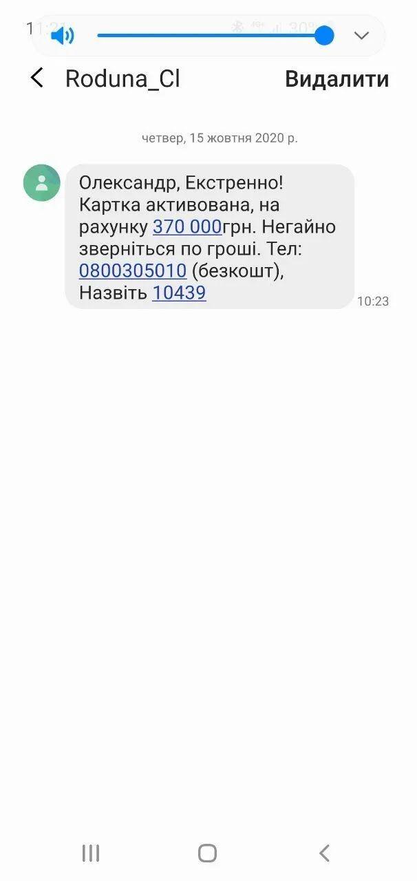 Украинцам приходят сомнительные СМС