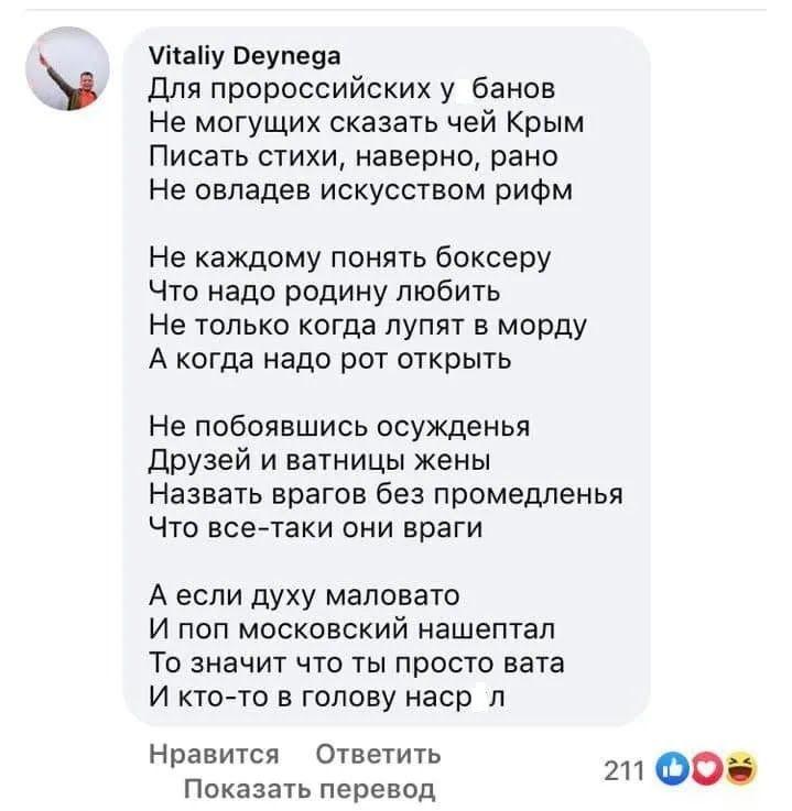 Виталий Дейнега высмеял Александра Усика