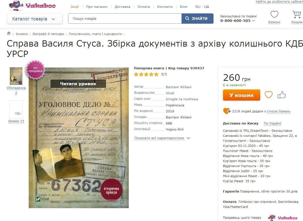 "В ""Yakaboo""книга коштує 260 гривень"