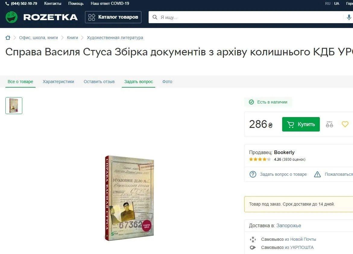"""На """"Rozetka""""книга продається """"під замовлення"""""""