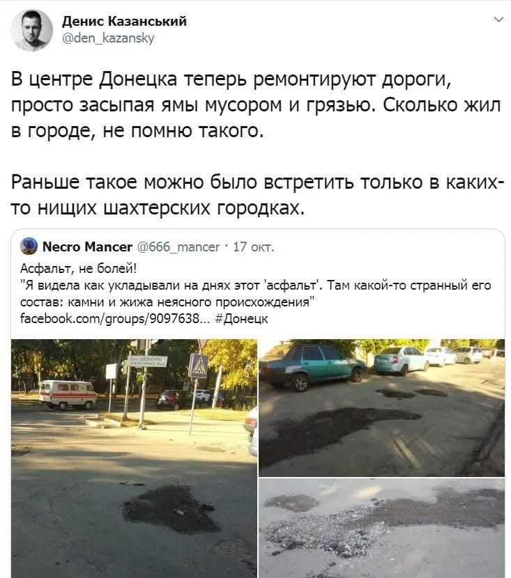 """Ремонт дорог в """"ДНР""""высмеяли в сети"""