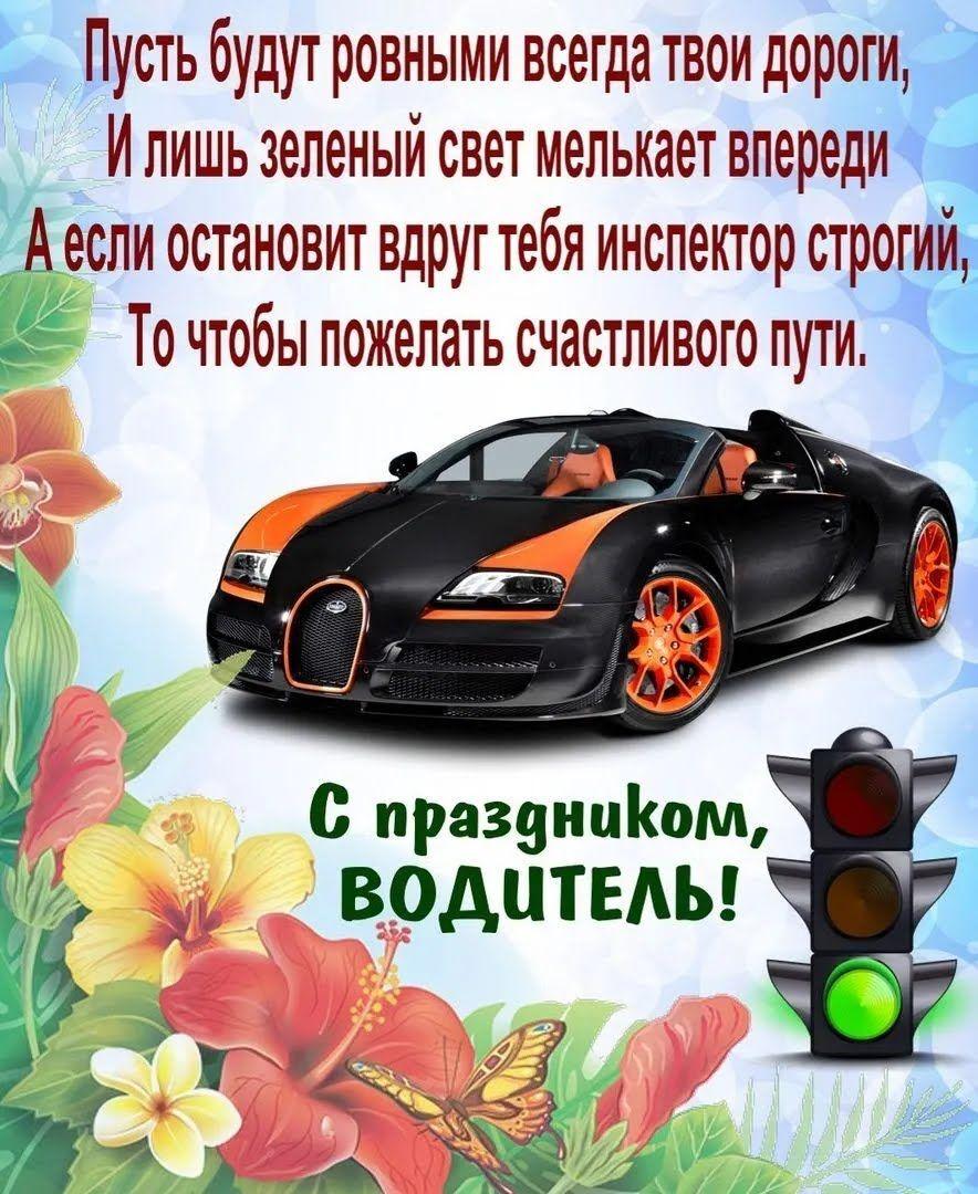 Кумедне привітання з Днем автомобіліста