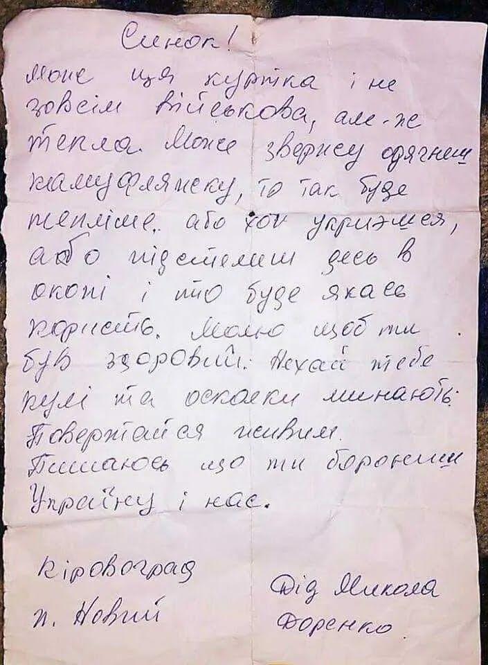 Письмо пенсионера, которое воин нашел в кармане куртки, переданной волонтерами.