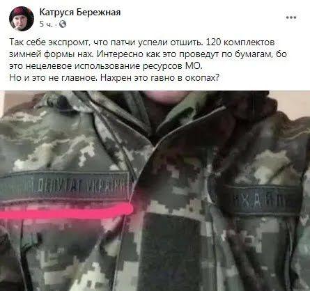 Facebook Екатерины Бережной.