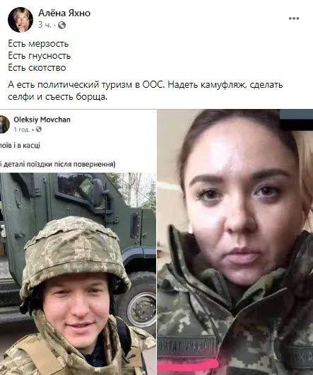 Facebook Елены Яхно.