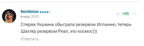 """Игру украинцев называют """"космосом"""""""