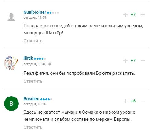 """Болельщики РФ комментируют победу """"Шахтера"""
