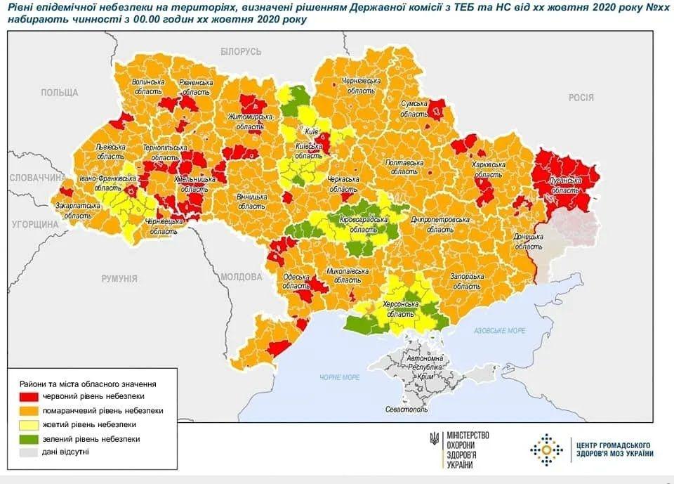 Оновлені зони карантину в Україні