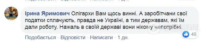 Українців обурило те, що буцімто держава хоче ввести подвійне оподаткування