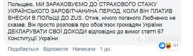 Рева пояснив, що мав на увазі Любченко
