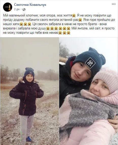 Сестра Андрея написала прощальные слова своему брату.