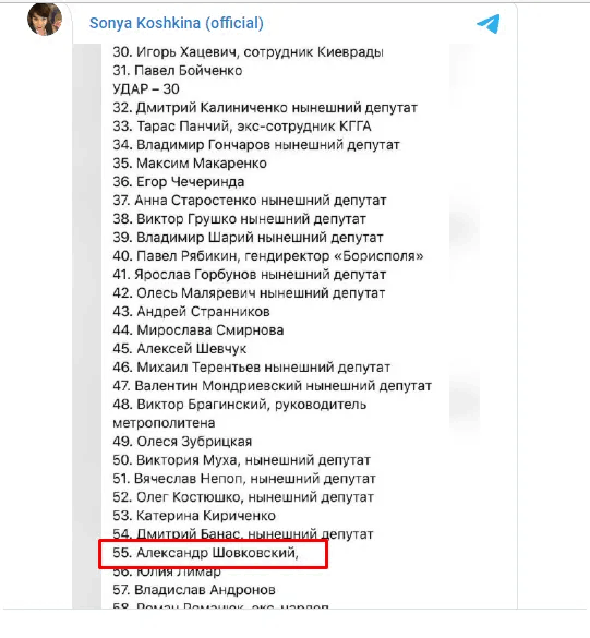 СаШо пройшов до Київради