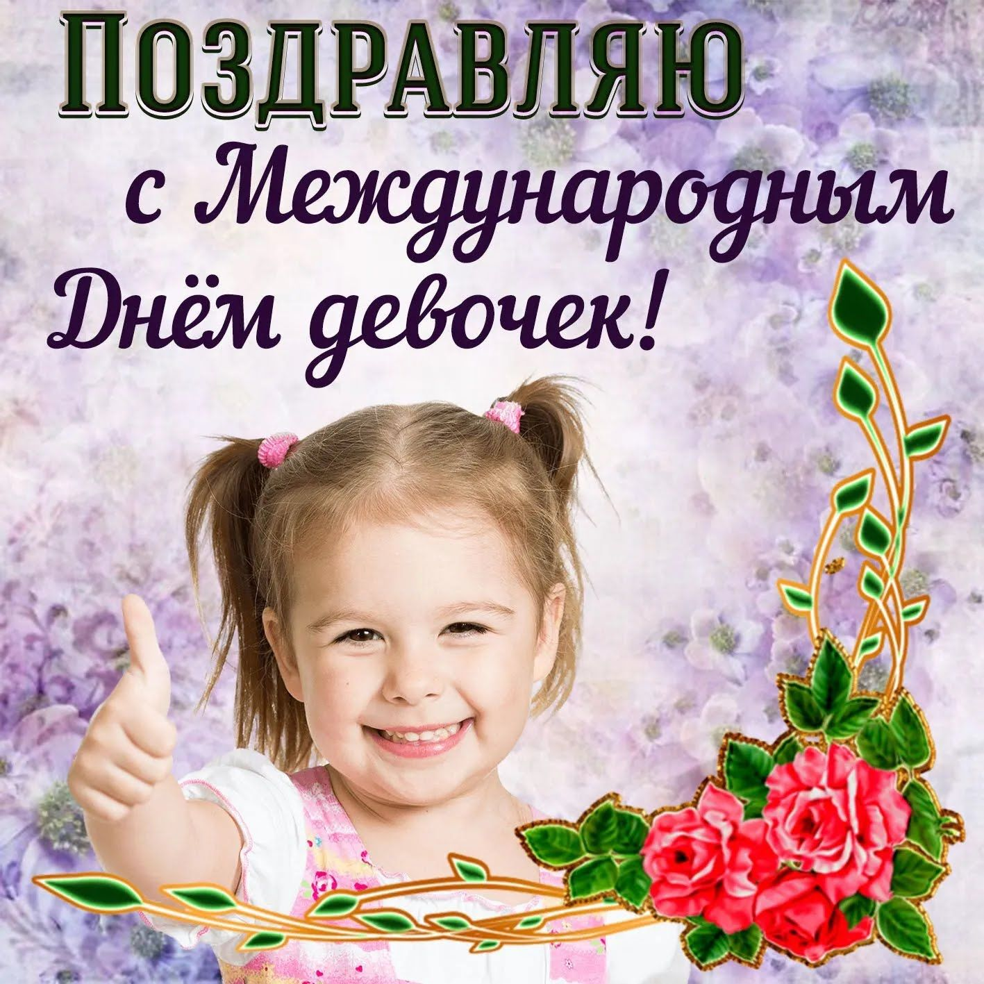 Поздравление с Днем девочек