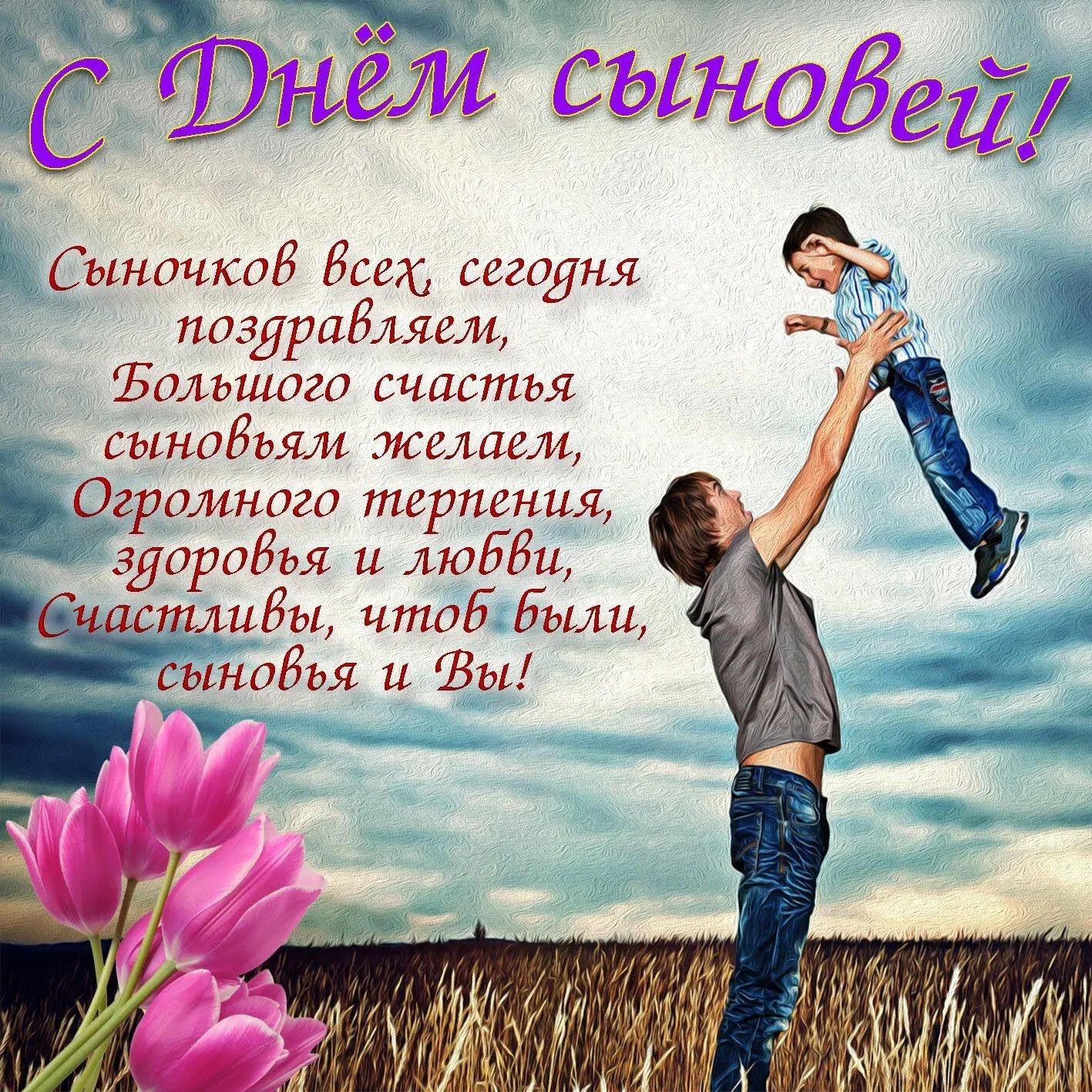 Побажання в День синів