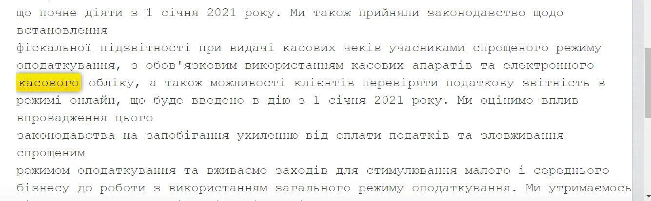 Программа с МВФ
