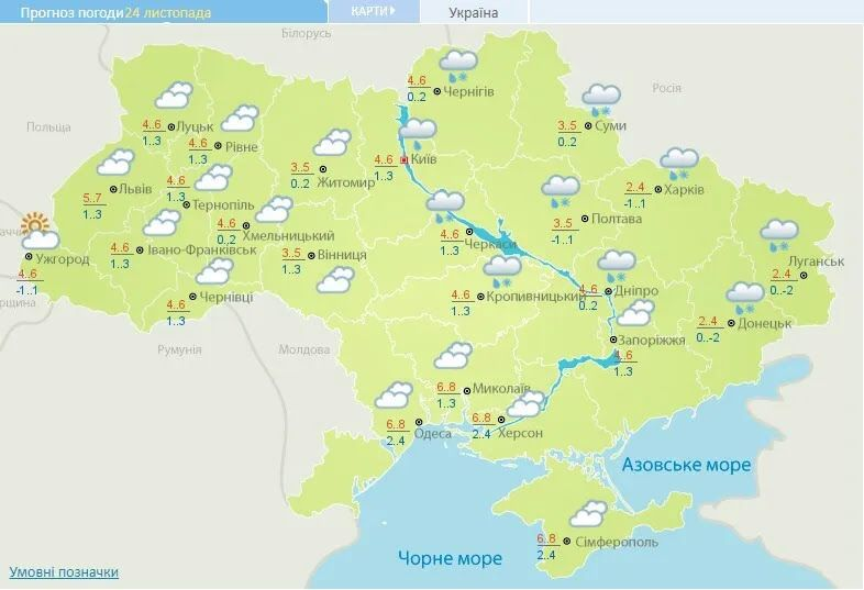 Прогноз погоди в Україні на вівторок, 24 листопада.