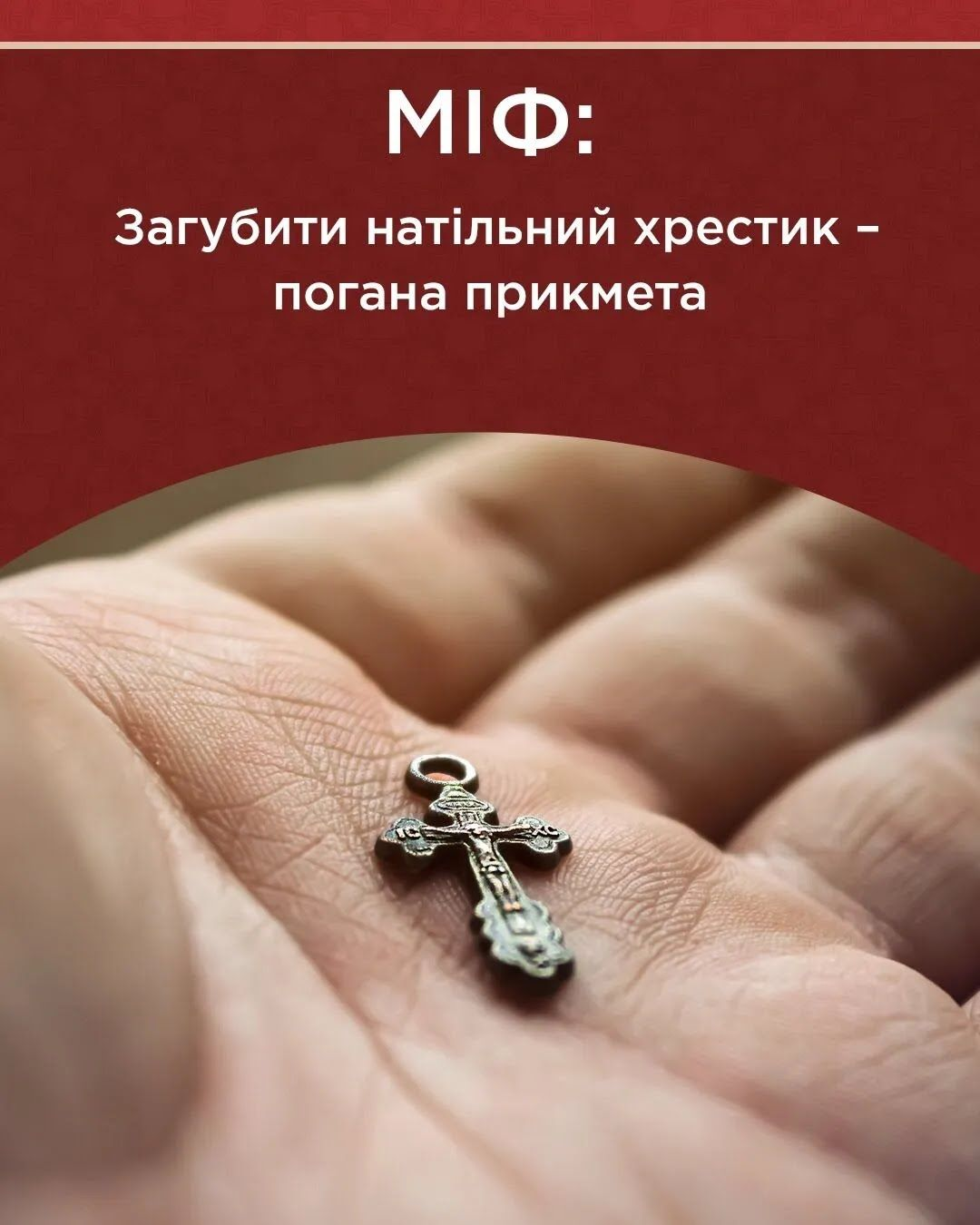 Если человек потерял крестик, не стоит отчаиваться