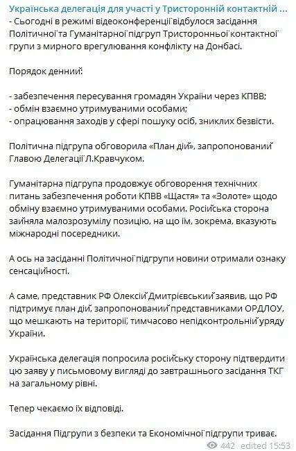 "На заседании ТКГ произошла ""сенсация"""