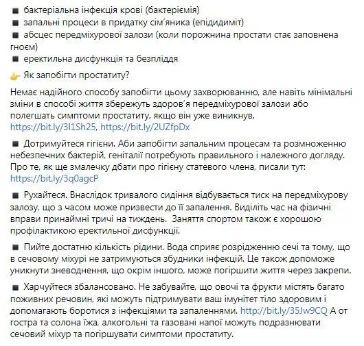 Facebook Уляни Супрун.
